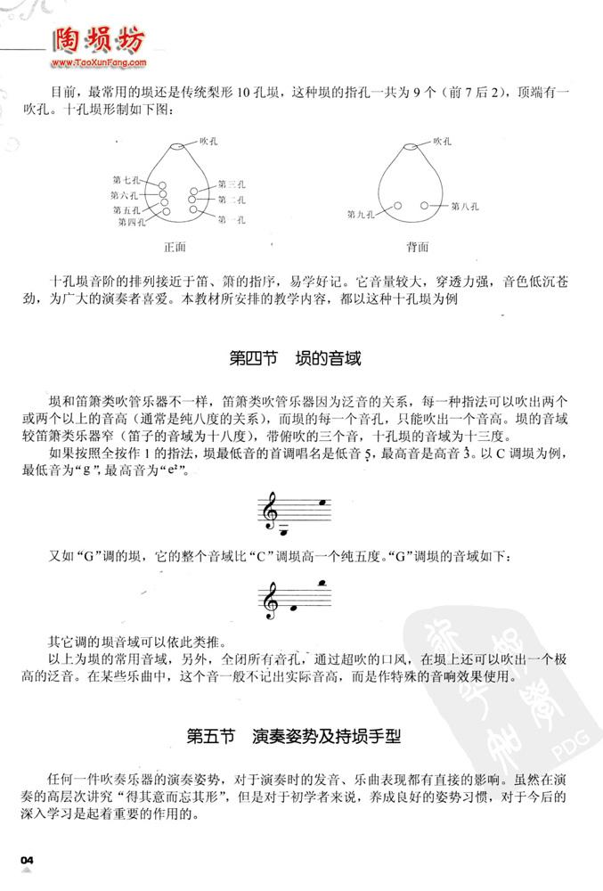 映山红陶埙曲谱